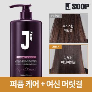 제이숲 헤어팩 트리트먼트 1000ml