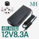 12V아답터/12V8.3A 3구 해외인증 4핀-A타입