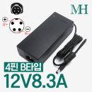 12V아답터/12V8.3A 3구 해외인증 4핀-B타입