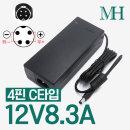 12V아답터/12V8.3A 3구 해외인증 4핀-C타입