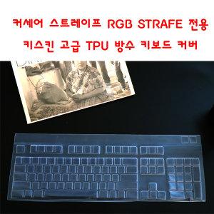 커세어 스트레이프 RGB 키스킨 고급 TPU 키보드 커버