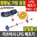 미쓰비시 LPG예초기 TL-231FG 가방포함/견착식