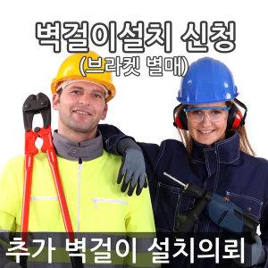 추가 벽걸이 32~65인치 설치의뢰 전국시공 브라켓별매