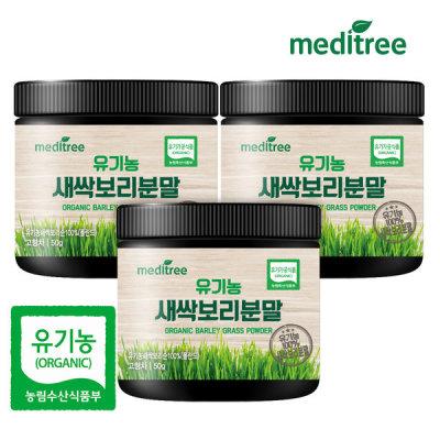 [메디트리] 유기농 새싹 보리분말 3박스