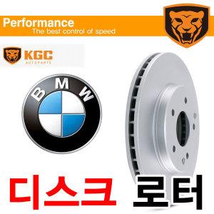 KGC 전륜 디스크로터-BMW X6/순정형/앞/곰스피드