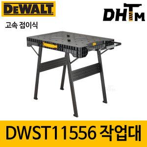 DEWALT DWST11556 고속 접이식 작업대(폴딩 워크벤치)
