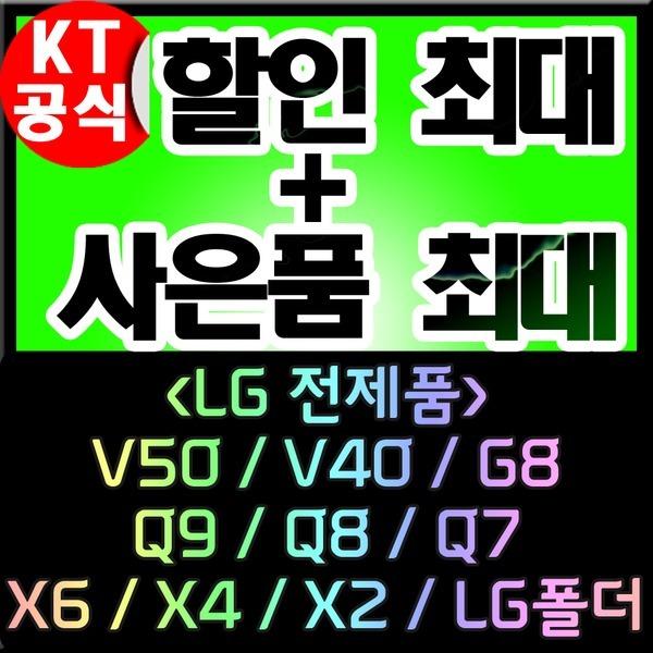 KT 공식/LG전제품/당일발송/사은품/유심무료가능/X4외