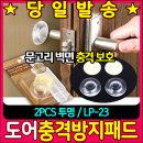 도어 충격 방지 패드 LP-23 (2pcs)