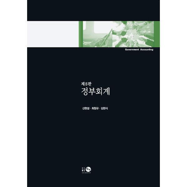정부회계  8판   탐진   신현걸  최창규  김현식