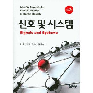신호 및 시스템  개정판2판   퍼스트북   Alan V. Oppenheim   Al
