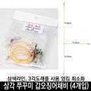쭈꾸미 삼색 삼각채비 갑오징어 낚시 선상 도래 에기