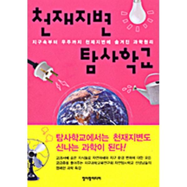 청어람미디어 천재지변 탐사학교 - 지구속부터 우주까지 천재지변에 숨겨진 과학원리