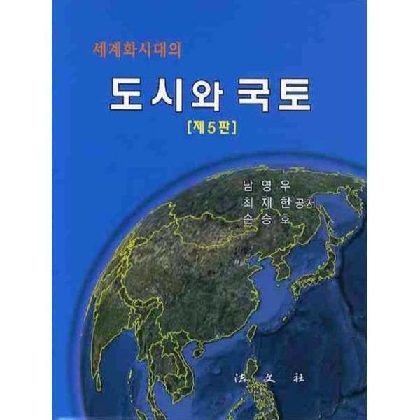 법문사 도시와 국토(세계화시대의)(5판)(양장본)