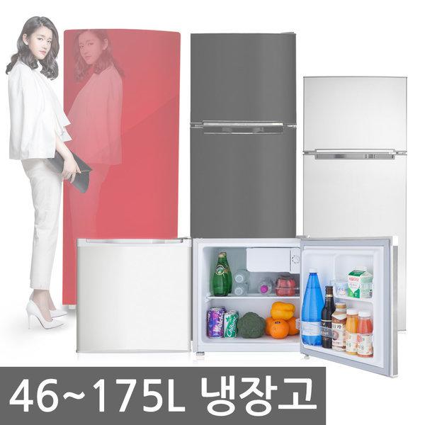 미니냉장고 46L 원룸 1등급 작은 소형 냉장고 화이트