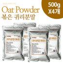 자연초 볶은 귀리 분말 가루 2kg(500gX4개)