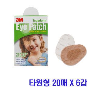 테가덤아이패치 6개 사시교정 가림치료 어린이유아안대