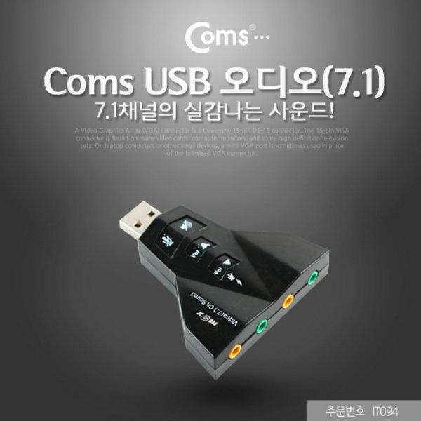 마트천 IT094 Coms USB 오디오(7.1) PD560/7.1채널