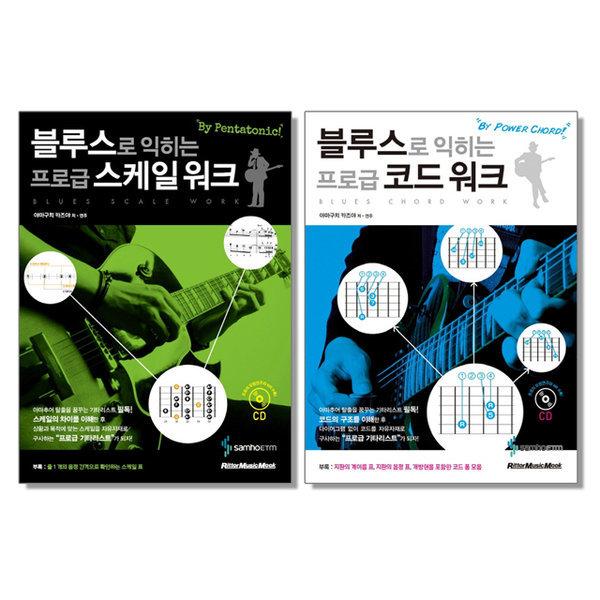 삼호ETM 블루스로 익히는 프로급 스케일 / 코드 워크 기타 교재 책