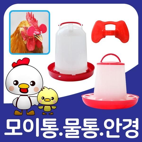 병아리 닭모이통 자동 사료통 물통 모이통 닭사료통