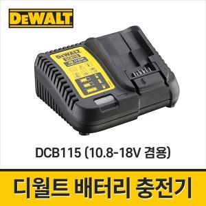 디월트 리튬이온배터리 충전기 DCB115 10.8-18V겸용