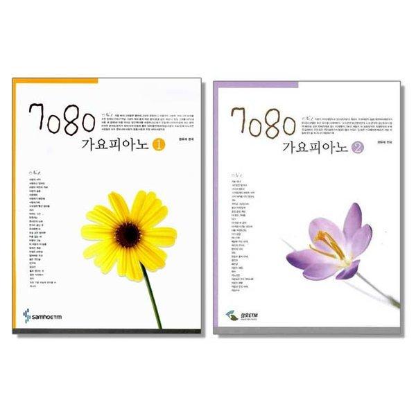 7080 가요피아노 1 2 / 악보집 책 삼호ETM