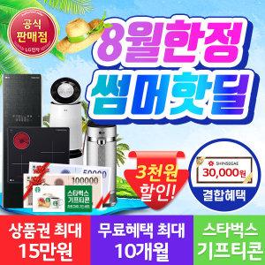 LG DIOS 전기레인지/인덕션 신세계최대10만+스벅쿠폰