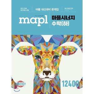 MAPL 마플 시너지 수학 (하) (2019년용) : 마플 내신대비 문제집  임정선