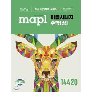MAPL 마플 시너지 수학 (상) (2020년용) : 마플 내신대비 문제집  임정선