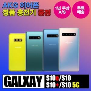갤럭시 S10 시리즈-믿을수 있는 중고폰/공기계/리퍼폰