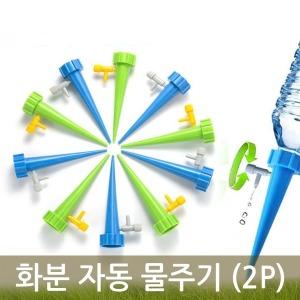 화분 자동 물주기 (2P)/나무 식물급수기/화분 물주기