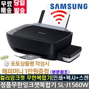 삼성 SL-J1560W 정품무한 잉크젯복합기 무한프린터 an