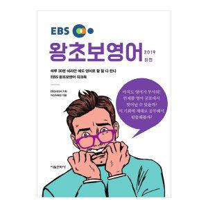 EBS 왕초보 영어 2019 하편 서울문화사