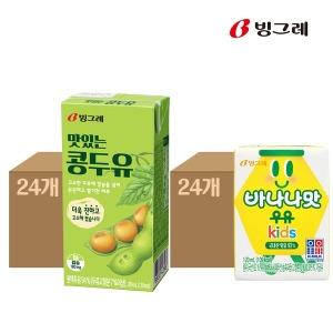 맛있는콩두유200ml+바나나키즈우유 120ml 2박스(48팩) - 상품 이미지
