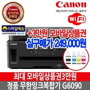 CHCM 캐논 PIXMA G6090 무한잉크복합기 자동양면인쇄
