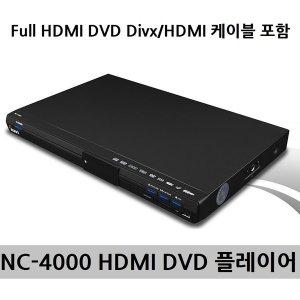 나비 NC-4000 HDMI 고화질 DVD 플레이어/코드프리