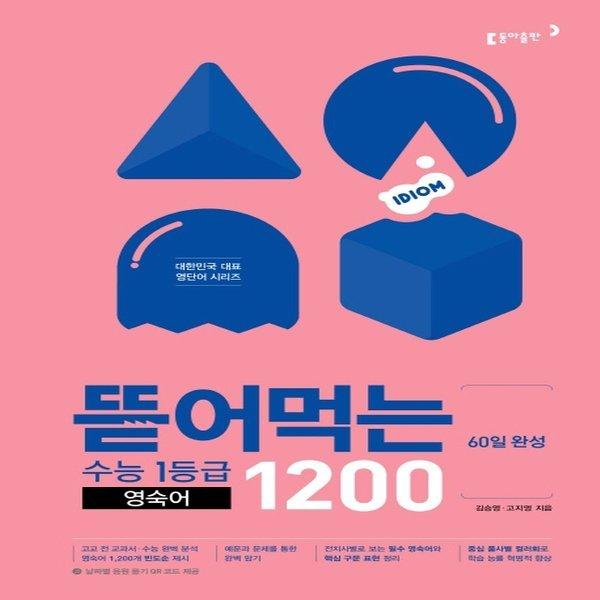 동아출판 뜯어먹는 수능1등급 영숙어 1200 (60일 완성 스프링)