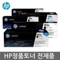 정품 HP토너/HP정품토너/전제품모음전/무료배송/
