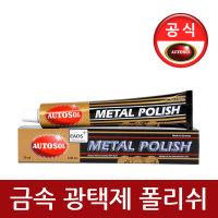 오토솔메탈폴리쉬 75ml 금속세정제 세척광택제 세제