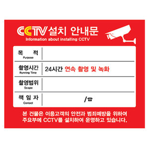 CCTV 스티커 대 설치 안내문 보안 카메라 감시 무인