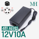 12V아답터/12V10A 3구 접지형 4핀-A타입