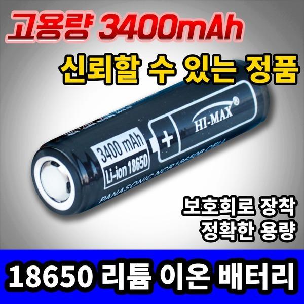 보호회로 리튬이온배터리 18650배터리 18650충전지