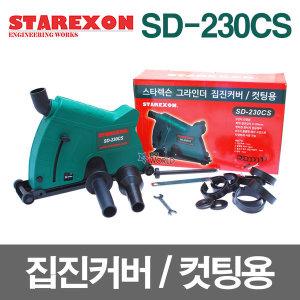 스타렉슨 그라인더 집진커버 SD-230CS 컷팅용 9인치용
