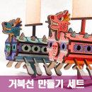 거북선 모형 만들기 세트 나무 배 군함 조립 키트 DIY