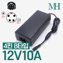 12V아답터/12V10A 3구 접지형 4핀-B타입