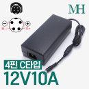 12V아답터/12V10A 3구 접지형 4핀-C타입