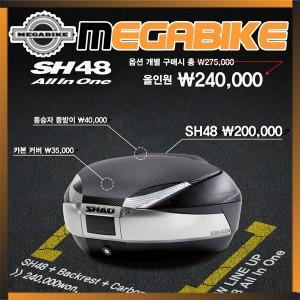 SHAD48 샤드 올인원 탑박스 탑케이스 공구통 리어백