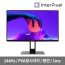 모니터 IP2430 게이밍 무결점 FHD/144Hz/59.8cm/PVA