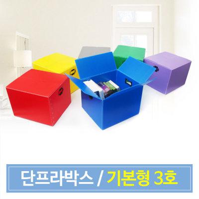 이사박스 기본 3호/단프라 플라스틱 수납 정리 상자