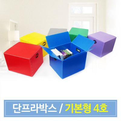 이사박스 기본 4호/단프라 플라스틱 수납 정리 상자
