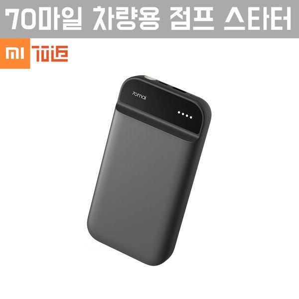 샤오미 70마일 차량 점프스타터 /대용량 배터리/후레쉬